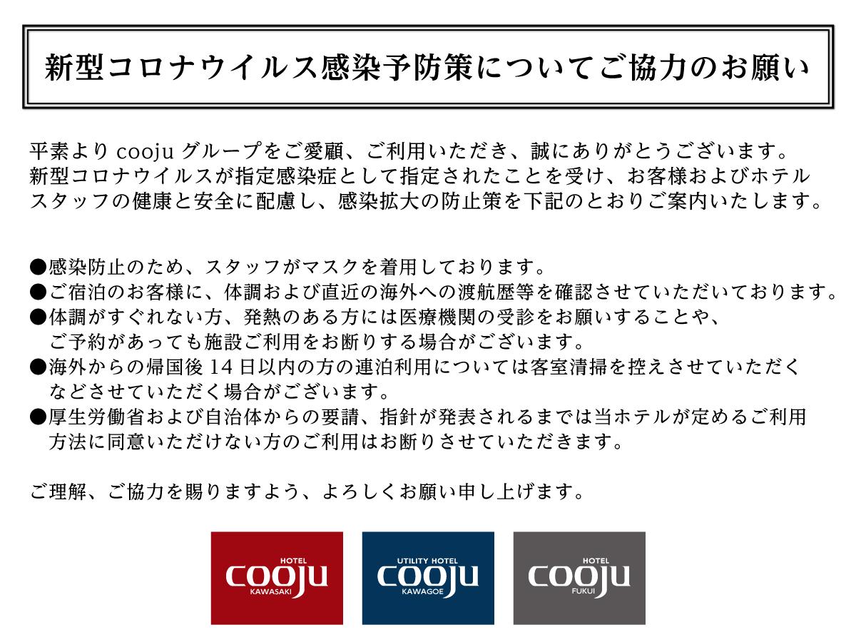 福井 コロナ 感染 者 情報