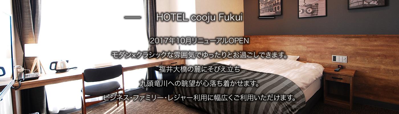 HOTEL cooju Kawasaki  2017年9月リニューアルOPEN。 地階には初心者から上級者までお楽しみ頂けるクライミングジム・ 1階には【クライミングジムが見える?】おしゃれなコインランドリーを新たに併設致します。 お部屋の広さ川崎エリアNo.1。 ビジネス・ファミリー・レジャー利用に幅広くご利用頂けます。